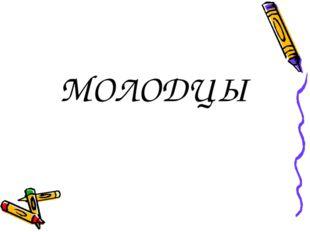 МОЛОДЦЫ