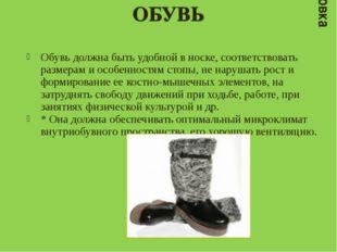 Обувь должна быть удобной в носке, соответствовать размерам и особенностям ст