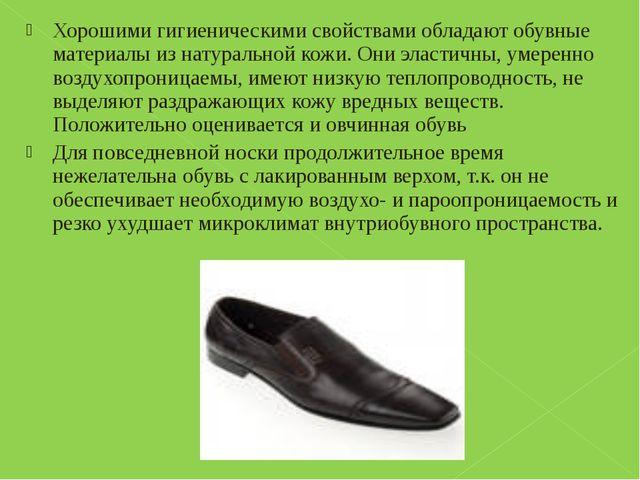 Хорошими гигиеническими свойствами обладают обувные материалы из натуральной...