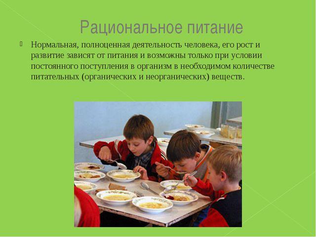 Рациональное питание Нормальная, полноценная деятельность человека, его рост...