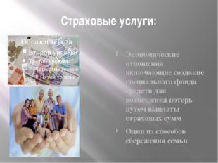 Страховые услуги: Экономические отношения включающие создание специального фо