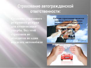 Страхование автогражданской ответственности: Создание страхового резервного р