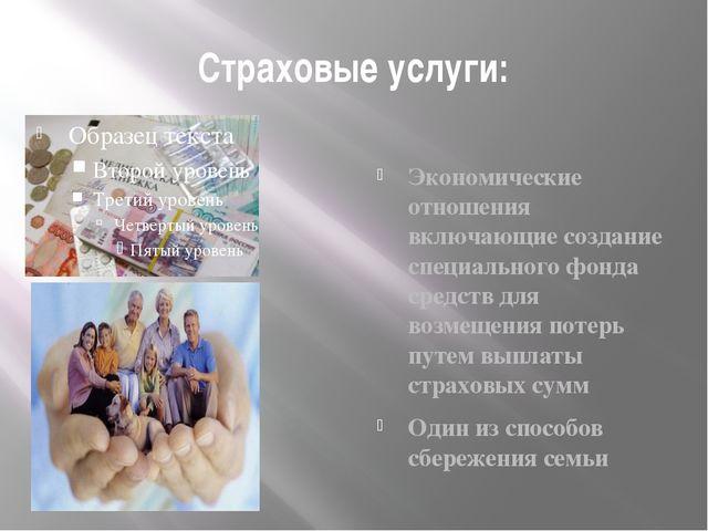 Страховые услуги: Экономические отношения включающие создание специального фо...