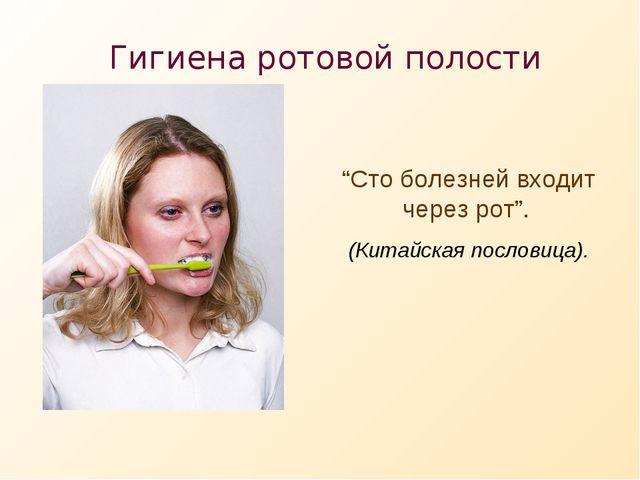 """Гигиена ротовой полости """"Сто болезней входит через рот"""". (Китайская пословица)."""