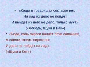 «Когда в товарищах согласья нет, На лад их дело не пойдёт, И выйдет из него н
