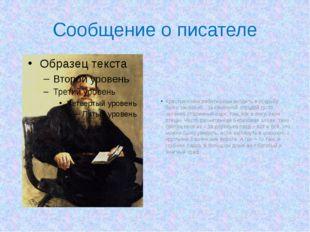 Сообщение о писателе Крестьянским ребятишкам входить в усадьбу было заказано.