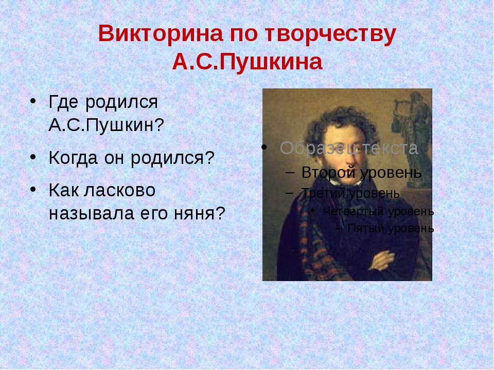 Викторина по творчеству А.С.Пушкина Где родился А.С.Пушкин? Когда он родился?...