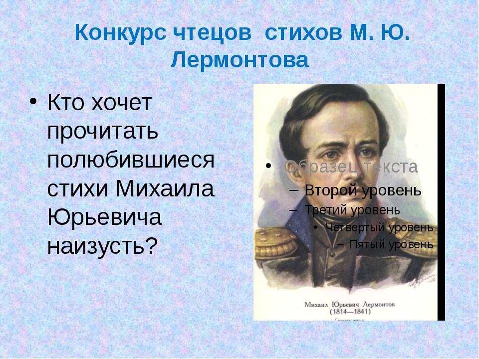 Конкурс чтецов стихов М. Ю. Лермонтова Кто хочет прочитать полюбившиеся стих...