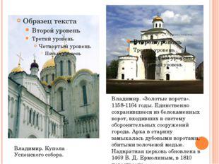 Владимир. Купола Успенского собора. Владимир. «Золотые ворота». 1158-1164 год
