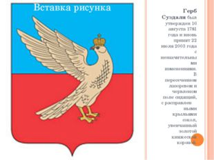 Герб Суздаля был утвержден 16 августа 1781 года и вновь принят 22 июля 2003 г