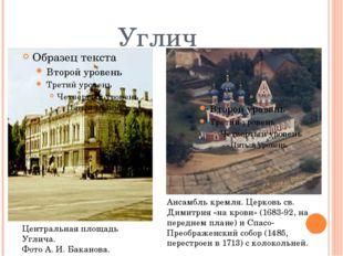 Углич Центральная площадь Углича. Фото А. И. Баканова. Ансамбль кремля. Церко