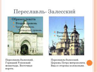 Переславль- Залесский Переславль-Залесский. Горицкий Успенский монастырь. Вос