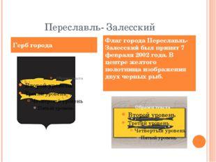 Переславль- Залесский Герб города Флаг города Переславль-Залесский был принят