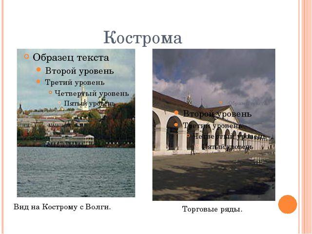 Кострома Вид на Кострому с Волги. Торговые ряды.