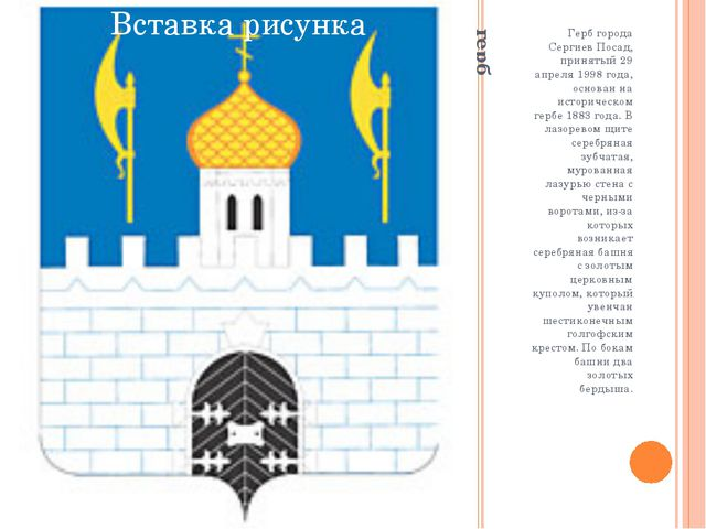 герб Герб города Сергиев Посад, принятый 29 апреля 1998 года, основан на исто...