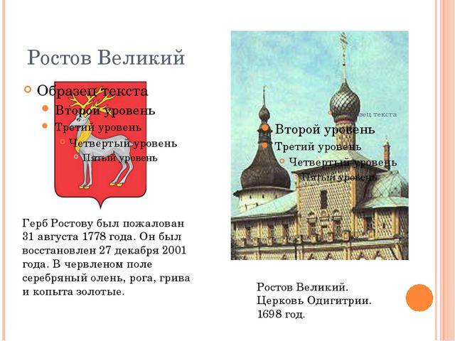 Ростов Великий Герб Ростову был пожалован 31 августа 1778 года. Он был восста...
