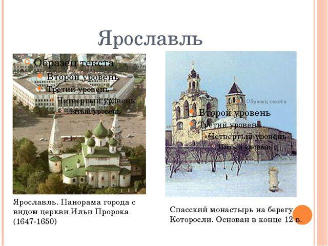 Ярославль Ярославль. Панорама города с видом церкви Ильи Пророка (1647-1650)...