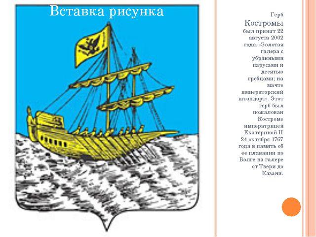 Герб Костромы был принят 22 августа 2002 года. «Золотая галера с убранными па...