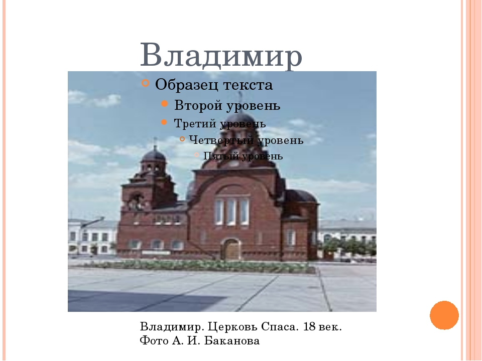 Владимир Владимир. Церковь Спаса. 18 век. Фото А. И. Баканова