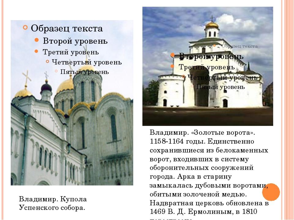 Владимир. Купола Успенского собора. Владимир. «Золотые ворота». 1158-1164 год...