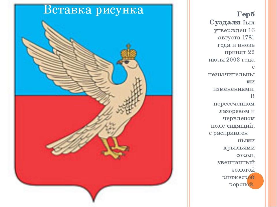 Герб Суздаля был утвержден 16 августа 1781 года и вновь принят 22 июля 2003 г...