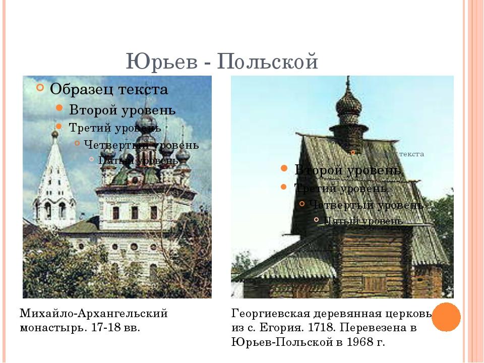 Юрьев - Польской Михайло-Архангельский монастырь. 17-18 вв. Георгиевская дере...