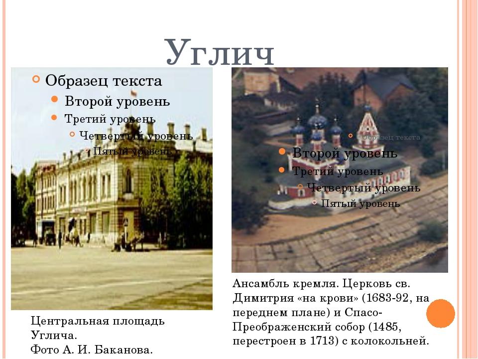 Углич Центральная площадь Углича. Фото А. И. Баканова. Ансамбль кремля. Церко...