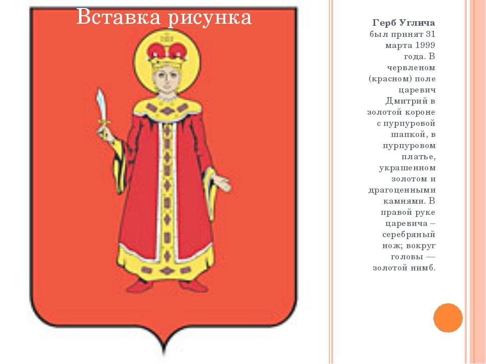 Герб Углича был принят 31 марта 1999 года. В червленом (красном) поле царевич...