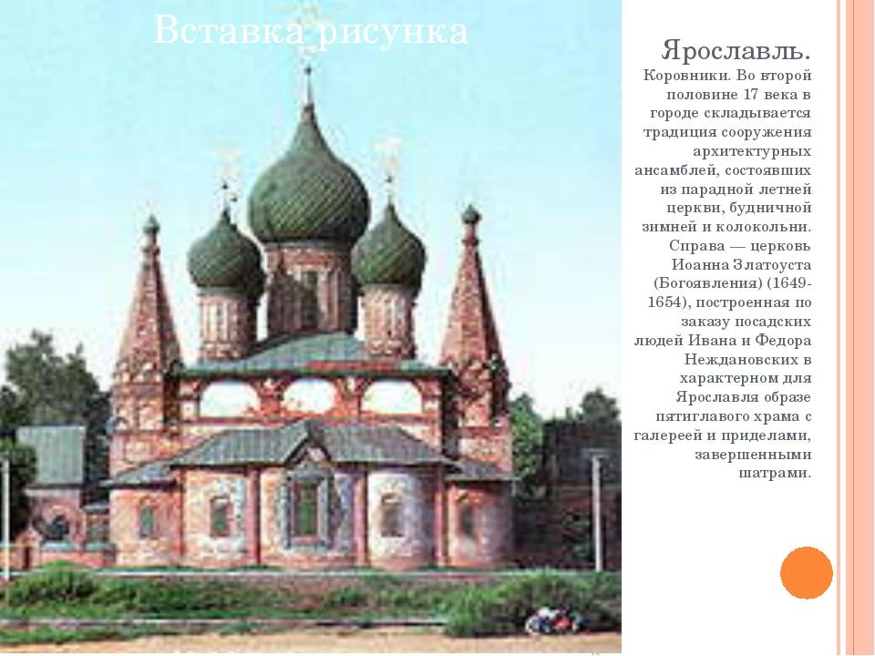 Ярославль. Коровники. Во второй половине 17 века в городе складывается традиц...