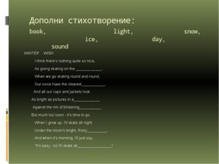 Дополни стихотворение: book, light, snow, ice, day, sound WINTER WISH I thin