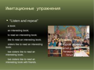 "Имитационные упражнения ""Listen and repeat"" a book; an interesting book; to r"