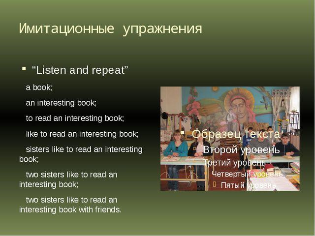 "Имитационные упражнения ""Listen and repeat"" a book; an interesting book; to r..."