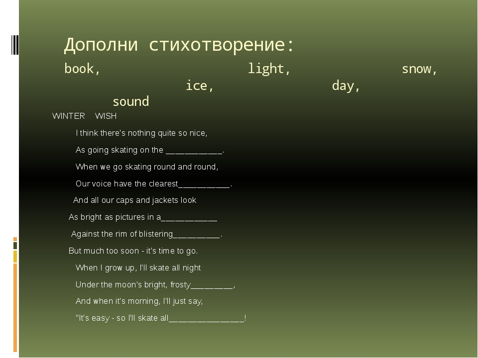 Дополни стихотворение: book, light, snow, ice, day, sound WINTER WISH I thin...