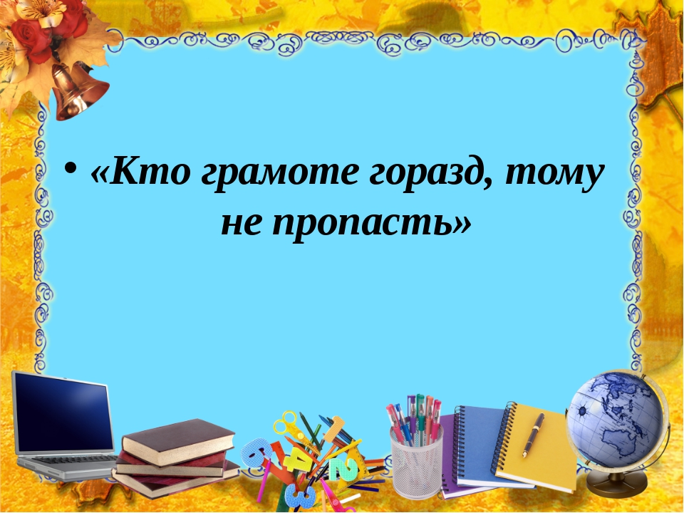 «Кто грамоте горазд, тому не пропасть»