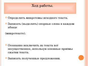 Ход работы. Определить микротемы исходного текста. Записать (выделить) опорн