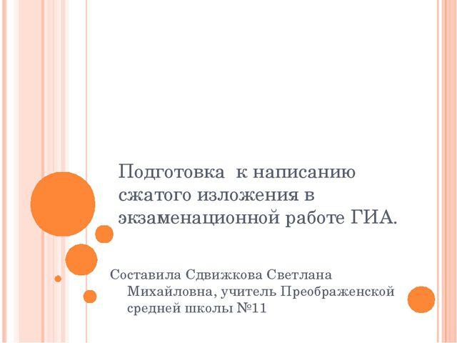 Подготовка к написанию сжатого изложения в экзаменационной работе ГИА. Состав...