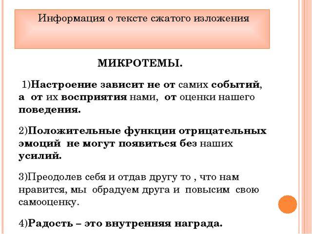Информация о тексте сжатого изложения МИКРОТЕМЫ. 1)Настроение зависит не от...