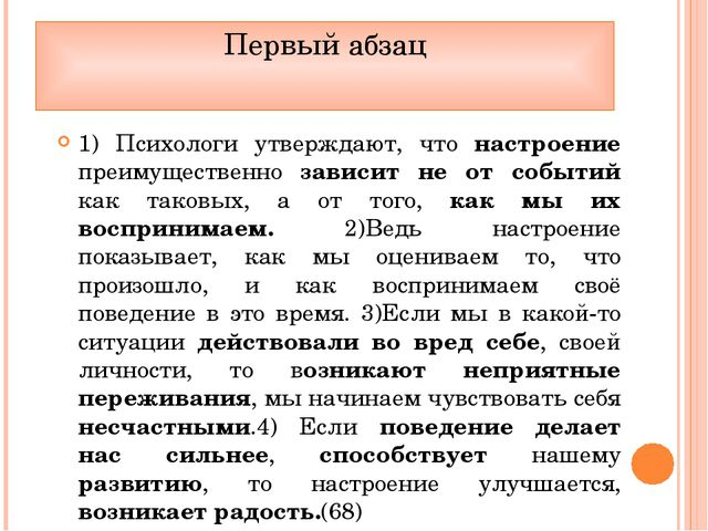 Первый абзац 1) Психологи утверждают, что настроение преимущественно зависит...