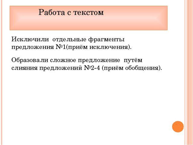 Работа с текстом Исключили отдельные фрагменты предложения №1(приём исключен...