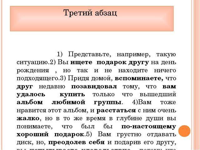 Третий абзац 1) Представьте, например, такую ситуацию.2) Вы ищете подарок др...