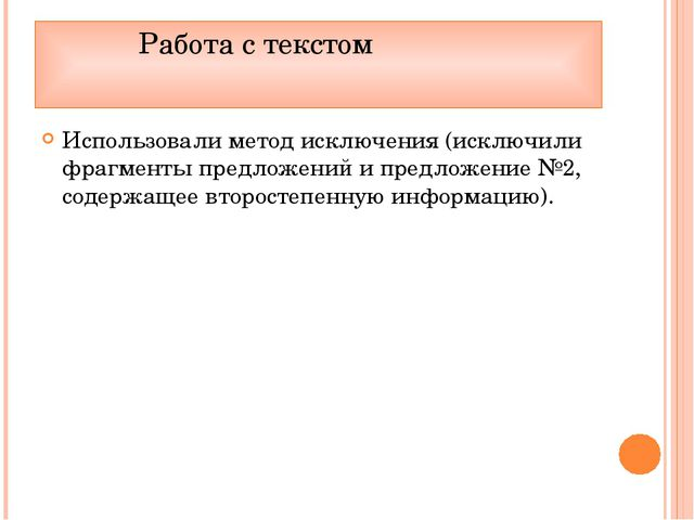 Работа с текстом Использовали метод исключения (исключили фрагменты предложе...