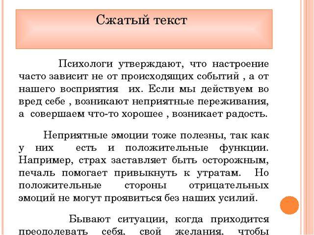 Сжатый текст Психологи утверждают, что настроение часто зависит не от происх...