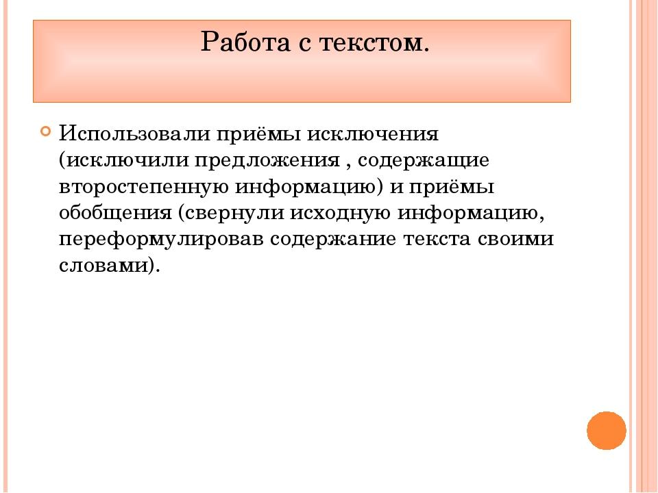 Работа с текстом. Использовали приёмы исключения (исключили предложения , со...