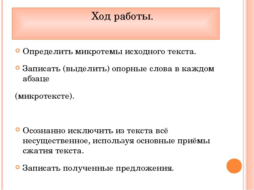 Ход работы. Определить микротемы исходного текста. Записать (выделить) опорн...