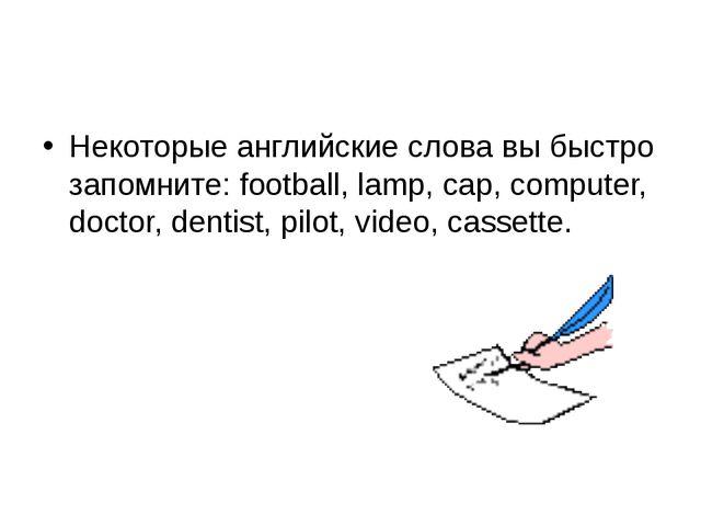 Некоторые английские слова вы быстро запомните: football, lamp, cap, compute...