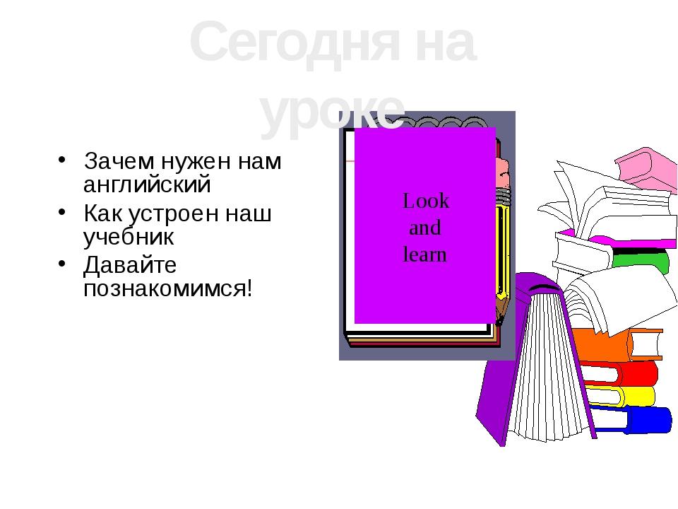 Зачем нужен нам английский Как устроен наш учебник Давайте познакомимся! Look...