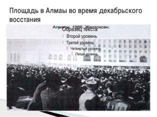 Площадь в Алмаы во время декабрьского восстания