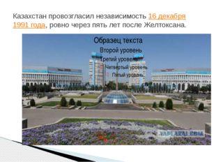 Казахстан провозгласил независимость16 декабря1991 года, ровно через пять л