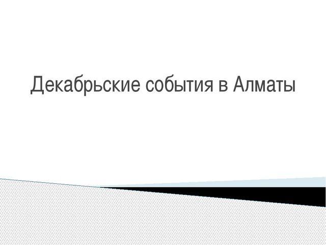 Декабрьские события в Алматы