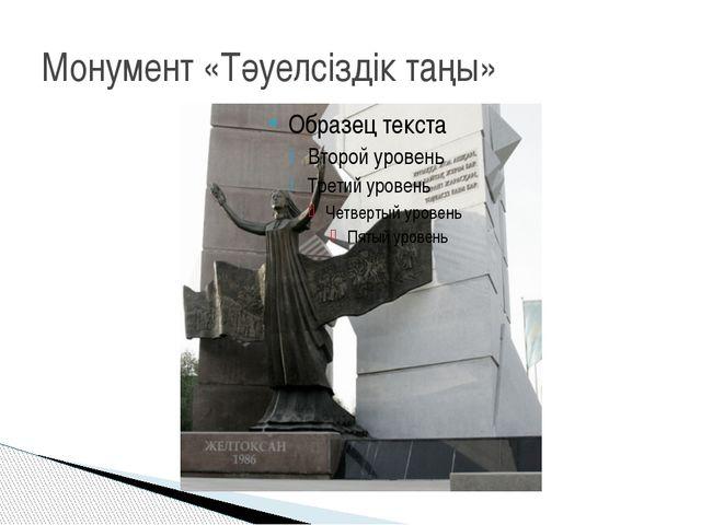 Монумент «Тәуелсіздік таңы»